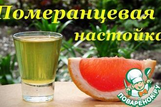 Рецепт: Рецепт водочной настойки, Померанцевая