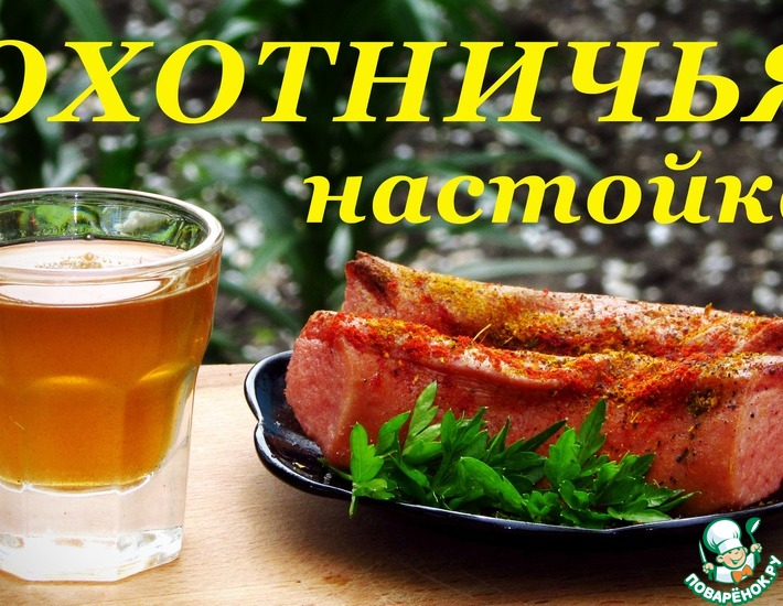 Рецепт: Настойка Охотничья, на водке