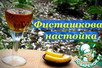 Рецепт: Настойка Фисташковая, на скорлупе
