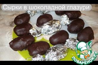 Рецепт: Глазированные сырки (сырки в шоколаде)