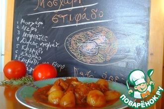 Рецепт: Телятина стифадо