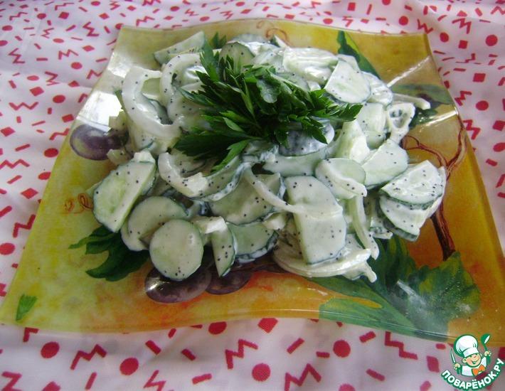Рецепт: Салат из огурцов Свежесть весны
