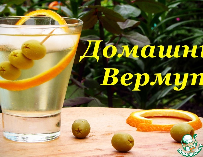 Рецепт: Домашний Вермут, Vermouth Bianco