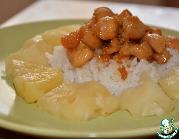 Рецепт: Сладкая курица с кусочками ананасов)))
