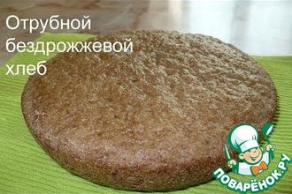 Рецепт: Отрубной бездрожжевой хлеб в мультиварке