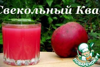Рецепт: Свекольный Квас, простой домашний рецепт, полезный напиток