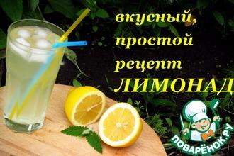 Рецепт: Рецепт Лимонада, простой быстрый способ