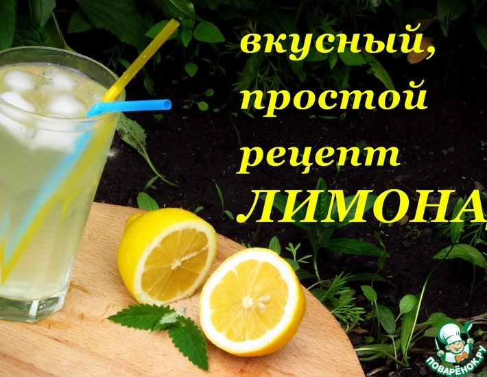 Рецепт: Лимонад