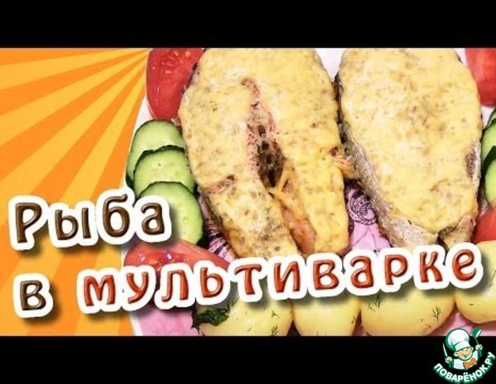 Рецепт: Рыба в мультиварке