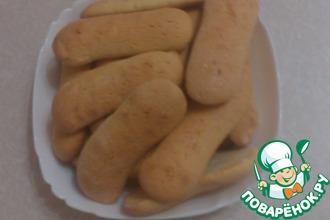 Рецепт: Печенье Савоярди