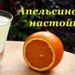 Апельсиновая настойка на спирте