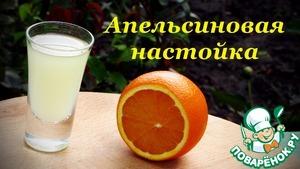 Рецепт Апельсиновая настойка на спирте
