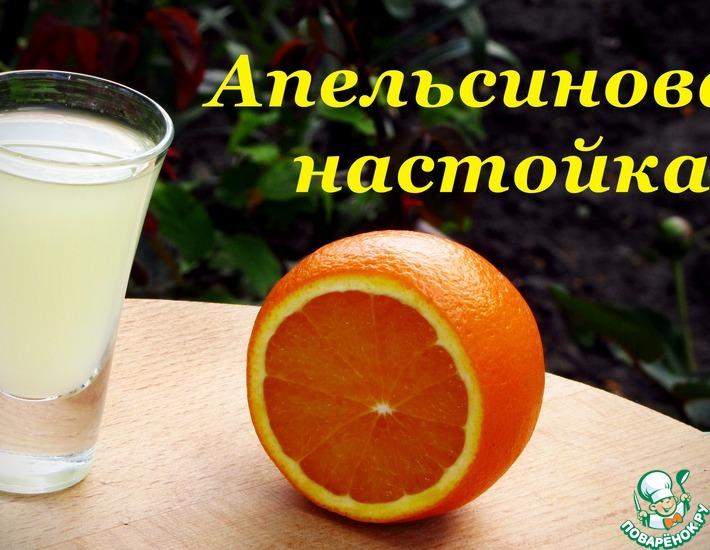Рецепт: Апельсиновая настойка на спирте