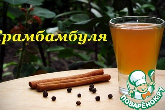 Рецепт: Крамбамбуля, напиток белорусской кухни