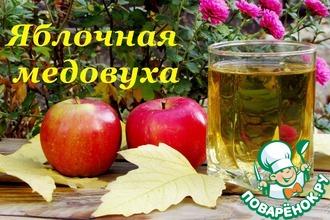 Рецепт: Яблочная медовуха