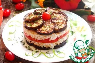 Рецепт: Слоеный салат с баклажанами и рисом