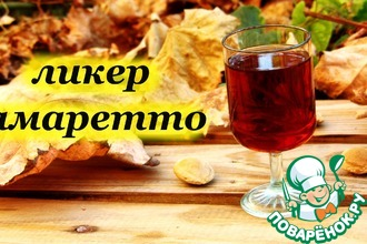 Рецепт: Ликер амаретто