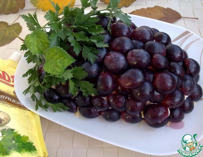 Рецепт салата виноградная гроздь с фото