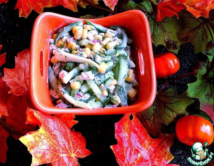 Рецепт: Салат Чудная осень