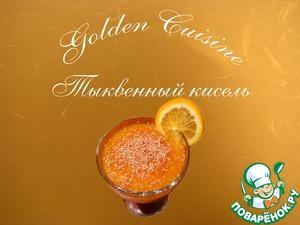 Рецепт Тыквенно-апельсиновый кисель