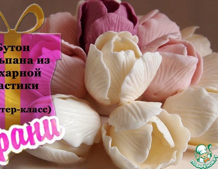 Рецепт: Бутон тюльпана из сахарной мастики