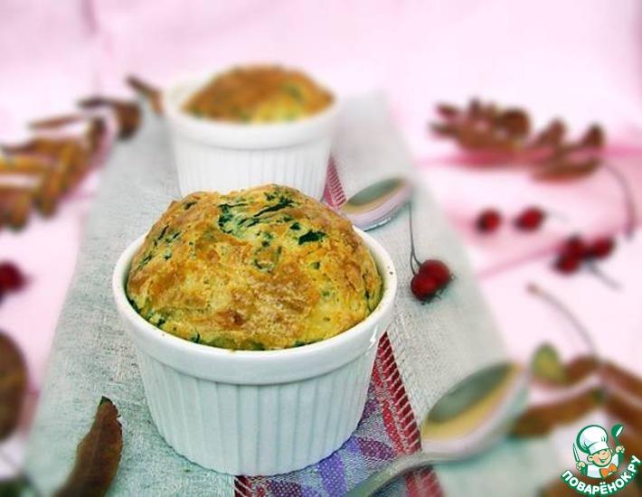 Рецепт: Сырное суфле со шпинатом