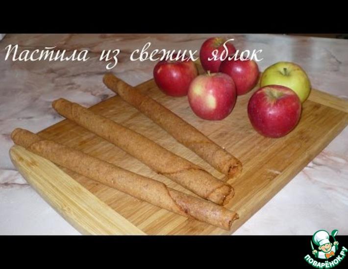 Рецепт: Пастила из свежих яблок