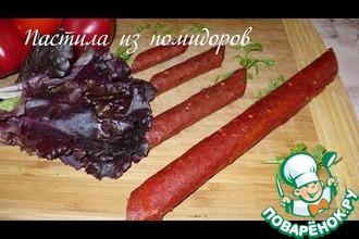 Рецепт: Пастила из помидоров