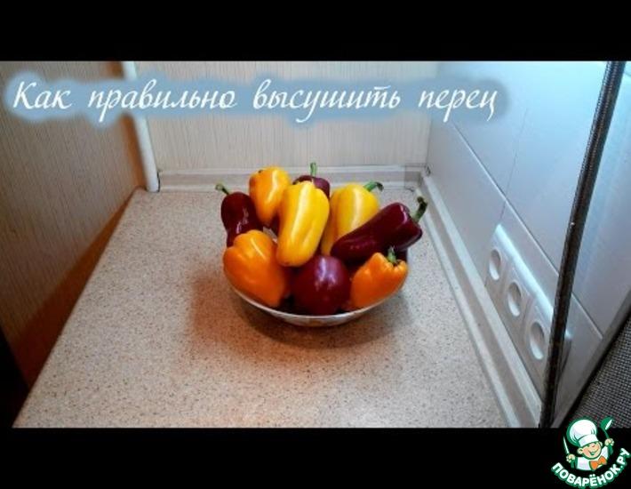 Рецепт: Как сохранить перец на зиму