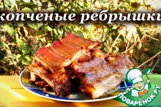 Рецепт: Копченые ребрышки и маринад