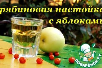 Рецепт: Рябиновая настойка с яблоками на самогоне