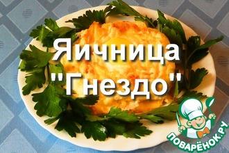 Рецепт: Яичница Гнезда