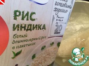 В кипящую подсоленую воду кладем пакетики белого длиннозерного риса Индика