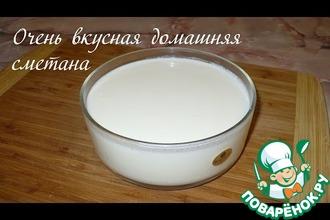 Рецепт: Домашняя сметана из молока