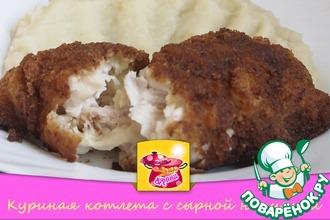 Рецепт: Куриная котлета с сырной начинкой
