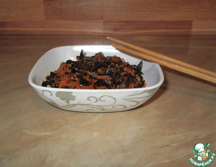 Рецепт: Салат из древесных грибов по-восточному