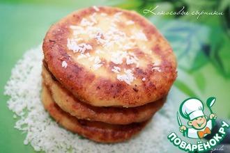 Рецепт: Кокосовые сырники