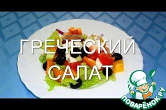 Рецепт: Греческий салат классический