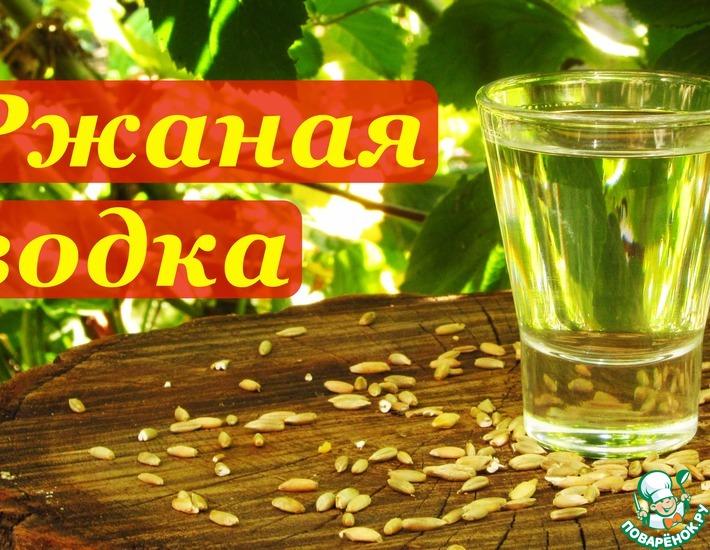 Рецепт: Ржаная водка, очищенная белком