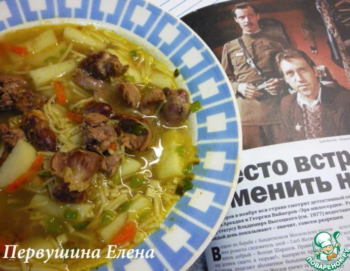 Рецепт: Суп куриный с потрошками от Глеба Жеглова