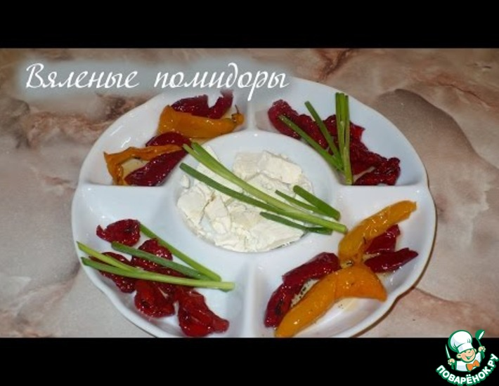 Рецепт: Вяленые помидоры в ароматном масле