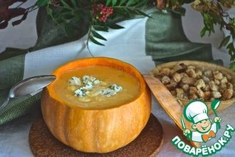 Рецепт: Суп из тыквы с синим сыром