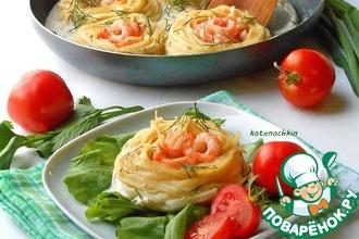 Рецепт: Гнезда с креветками в сливочном соусе
