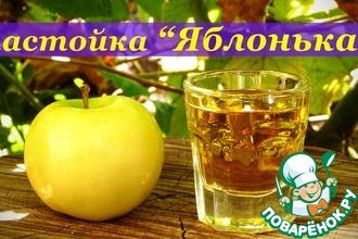 Рецепт: Настойка на водке Яблонька