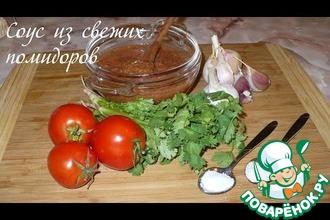 Рецепт: Соус из свежих помидоров