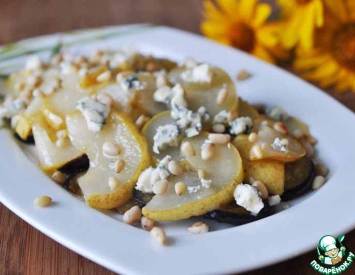 Рецепт: Салат из баклажанов, груши и голубого сыра