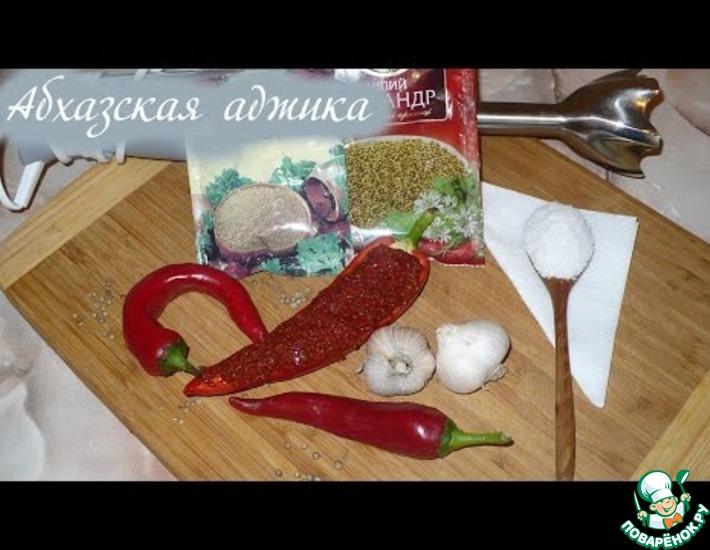 Рецепт: Абхазская аджика