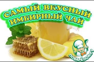 Рецепт: Имбирный чай для иммунитета