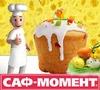 Конкурс рецептов Пасхальная выпечка с САФ-МОМЕНТ