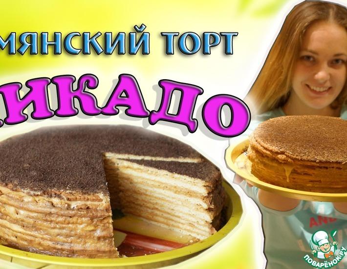 Рецепт: Армянский торт Микадо